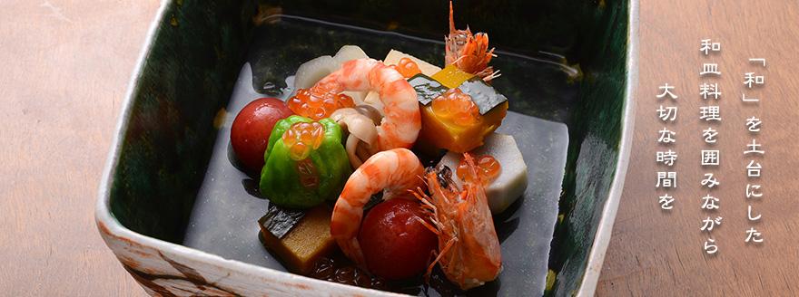 埼玉県さいたま市大宮区のワインと和食料理店「和皿三笑」